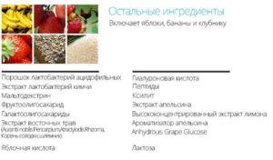 дополнительные ингредиенты пробиотик 10 атоми