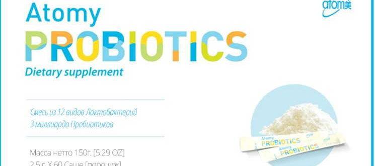 пробиотики атоми